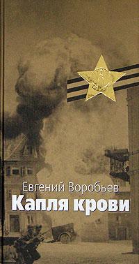Евгений Воробьев - Капля крови