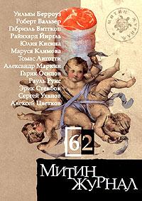- Митин журнал, №62, 2005 (сборник)