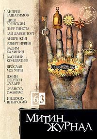 - Митин журнал, №63, 2005 (сборник)
