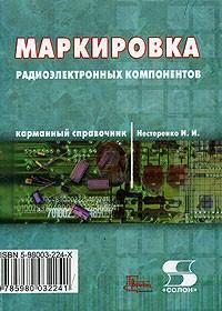 Обложка Маркировка радиоэлектронных компонентов. Карманный справочник