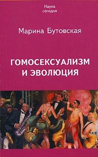Марина Бутовская - Гомосексуализм и эволюция
