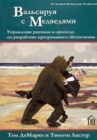TOM DEMARCO, Timothy Lister, Том ДеМарко, Тимоти Листер - Вальсируя с Медведями