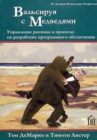 - Вальсируя с Медведями