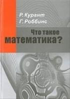 - Что такое математика?