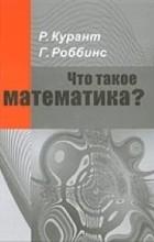 Курант Р., Роббинс Г. - Что такое математика?