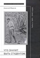 Алексей Марков - Что значит быть студентом: Работы 1995-2002 годов (сборник)