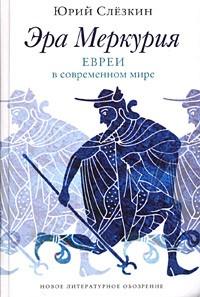 Юрий Слезкин - Эра Меркурия. Евреи в современном мире