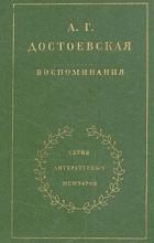 А. Г. Достоевская - Воспоминания