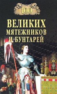 - 100 великих мятежников и бунтарей