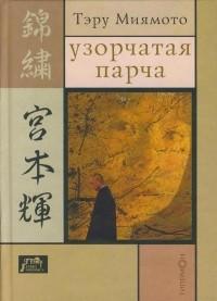 Тэру Миямото - Узорчатая парча