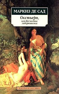 Маркиз де Сад - Окстьерн, или Несчастья либертинажа. Эжени де Франваль. Флорвиль и Курваль, или Неотвратимость судьбы (сборник)