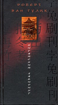 Роберт ван Гулик - Китайский лабиринт