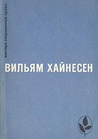 Вильям Хайнесен - Чёрный котёл. Пропащие музыканты (сборник)