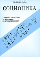Т. Н. Прокофьева - Соционика. Алгебра и геометрия человеческих взаимоотношений