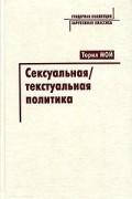 Торил Мой - Сексуальная/текстуальная политика