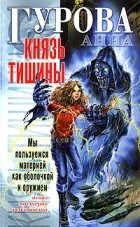 Анна Гурова - Князь Тишины