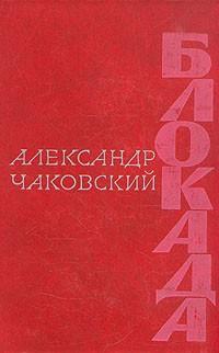 Александр Чаковский - Блокада. Роман в трех томах, пяти книгах. Том 1. Книга 1, 2