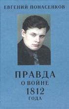 Евгений Понасенков - Правда о войне 1812 года
