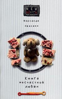 Фернандо Ивасаки - Книга несчастной любви