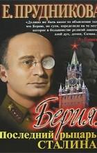 Е. Прудникова - Берия. Последний рыцарь Сталина