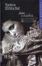 Трейси Шевалье - Дева в голубом