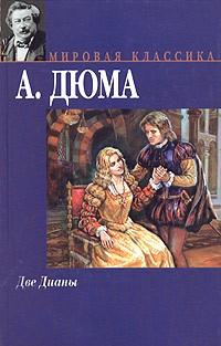 А. Дюма - Две Дианы