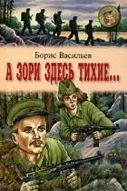 Борис Васильев - Завтра была война. А зори здесь тихие...