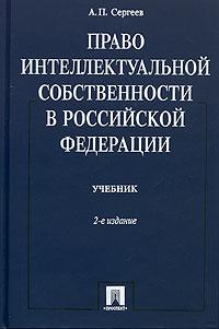 Гражданское Право Учебник Скачать Бесплатно