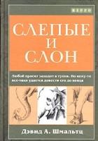 Дэвид А. Шмальтц - Слепые и слон. Работа по управлению проектами