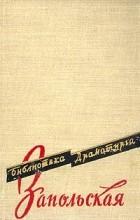 Габриэля Запольская - Пьесы (сборник)