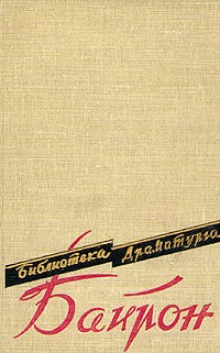 Джордж Гордон Байрон - Пьесы (сборник)