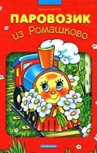 Геннадий Цыферов - Паровозик из Ромашково (сборник)