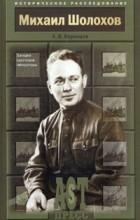 А. В. Воронцов - Михаил Шолохов. Загадка советской литературы