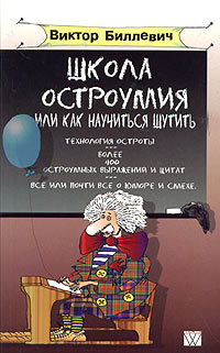 Виктор Биллевич - Школа остроумия, или Как научиться шутить
