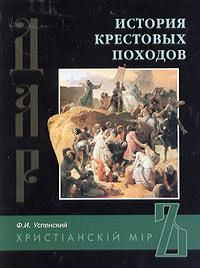 Ф. И. Успенский - История крестовых походов
