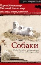 Лорна Коппингер, Раймонд Коппингер - Собаки. Новый взгляд на происхождение, поведение и эволюцию собак
