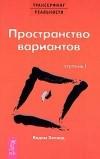 Вадим Зеланд — Трансерфинг реальности. Ступень I: Пространство вариантов