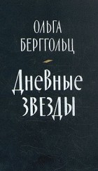 Ольга Берггольц - Дневные звезды