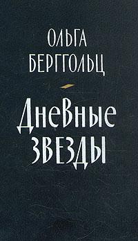 Читать книгу ольга берггольц дневные звёзды