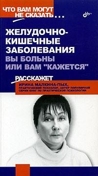 Ирина Малкина-Пых - Желудочно-кишечные заболевания. Вы больны или вам