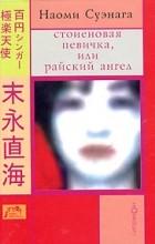 Наоми Суэнага - Стоиеновая певичка, или Райский ангел