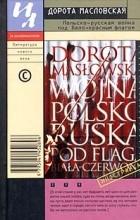 Дорота Масловская - Польско-русская война под бело-красным флагом
