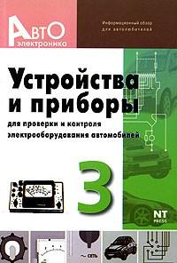 Приборы для проверки электрооборудования автомобилей