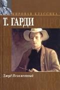 Томас Гарди - Джуд Незаметный