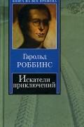 Гарольд Роббинс - Искатели приключений