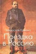 Мирослав Крлежа - Поездка в Россию. 1925