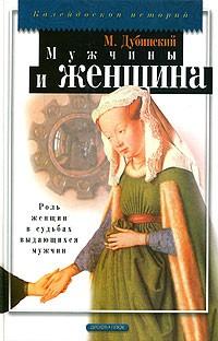 М. Дубинский - Мужчины и женщины