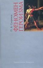 П. А. Сапронов - Феномен героизма