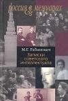 М. Г. Рабинович - Записки советского интеллектуала