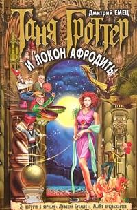 Таня Гроттер и локон Афродиты купить книгу дешево минск